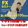鈴木晴正(FXB)