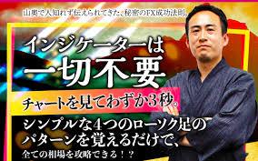 須藤一寿氏(FX仙人)